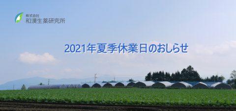 2021年夏季休業日のおしらせ
